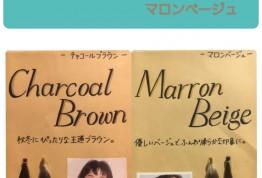 【プルースラウンジの新色♡♡マロンベージュ&チャコールブラウン】