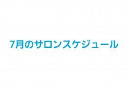 【7月のサロンスケジュール】