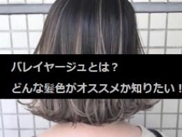 バレイヤージュとは!?  どんな髪色がおすすめか知りたい!
