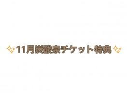 11月の炭酸泉ソーダスパチケット特典