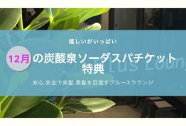 12月の炭酸泉ソーダスパチケット特典 <原宿表参道美容室プルースラウンジ>