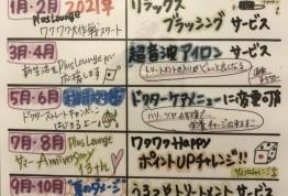 【炭酸泉ソーダスパの年間チケットが残りわずか!!(^O^)】