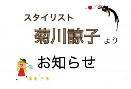 スタイリスト菊川諒子よりお知らせ【担当させて頂いているお客様へ】