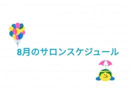 【8月のサロンスケジュールのご案内】