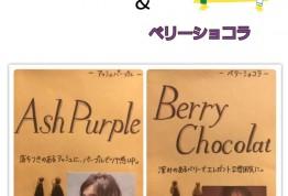 【お待ちかね♥♡秋新色ツヤカラー】
