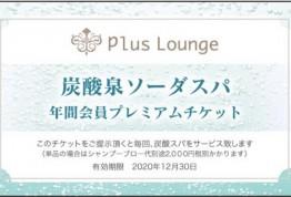 【炭酸ソーダスパチケット★どんどんご利用ください!】