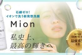【新発想!美容成分で洗うMion洗顔】