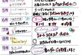 【プルースラウンジ♥お楽しみな年間スケジュール】