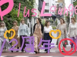 12thAnniversary【7月1日でプルースラウンジは13年目を迎えます♡】