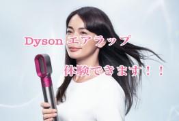 Dyson Airwrap ダイソンエアラップ体験できます