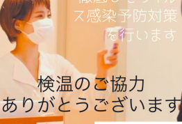 2021年9月【コロナウイルス感染予防対策】