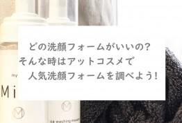 どの洗顔フォームがいいの? そんな時はアットコスメで 人気洗顔フォームを調べよう!
