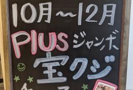 【1月のスタッフ&サロンスケジュール】
