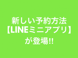 新しい予約方法【LINEミニアプリ】が登場!