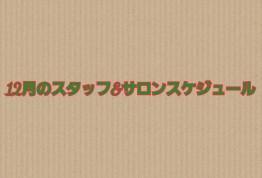 【12月のスタッフ&サロンスケジュール】