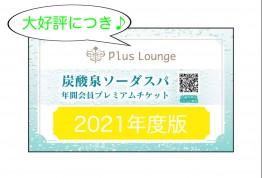 【2021年1月!!炭酸チケット発売決定しました☆★☆】