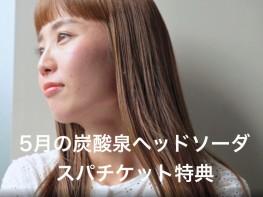 【5月のスタッフ&サロンスケジュール&炭酸泉ソーダスパの特典】